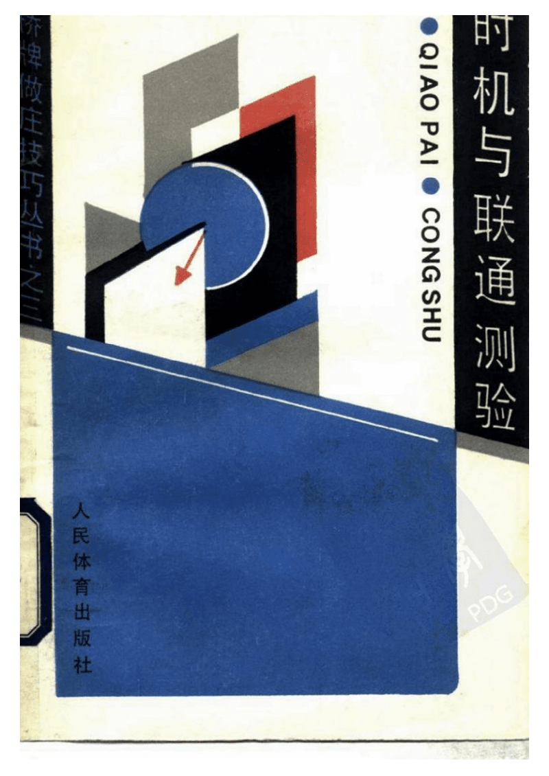 桥牌做庄技巧丛书3_时机与联通测验.pdf