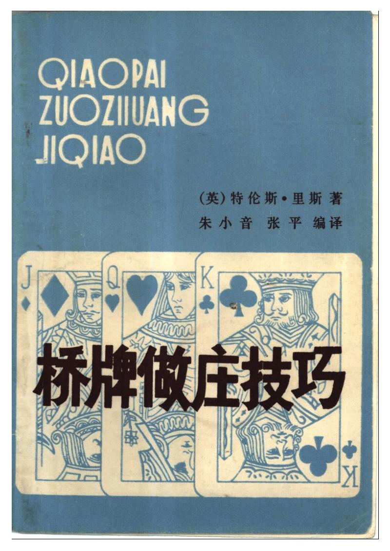 桥牌做庄技巧.pdf