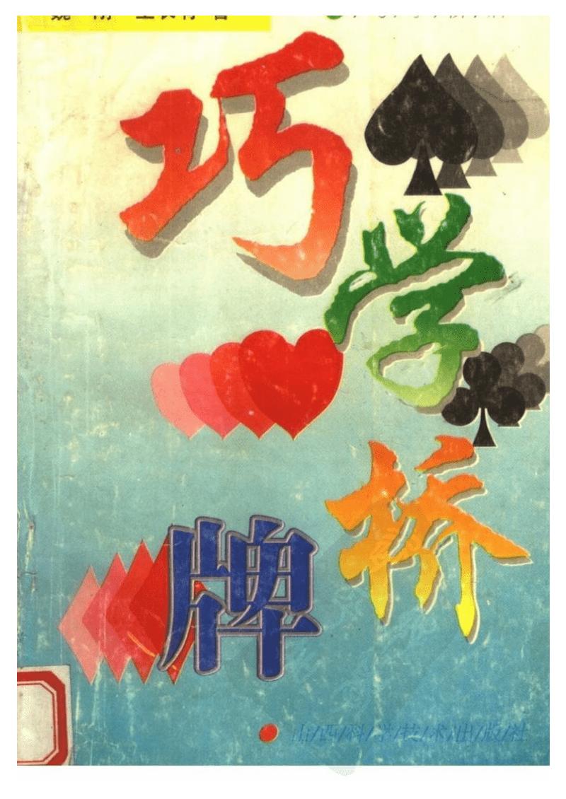 巧学桥牌(PDF电子书).pdf