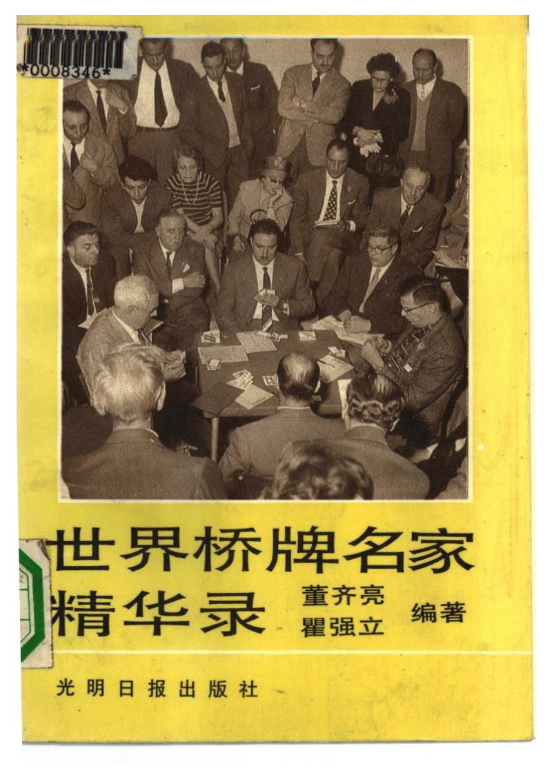 世界桥牌名家精华录.pdf