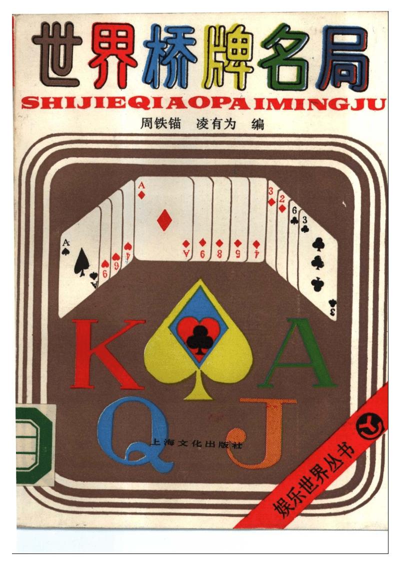 世界桥牌名局.pdf