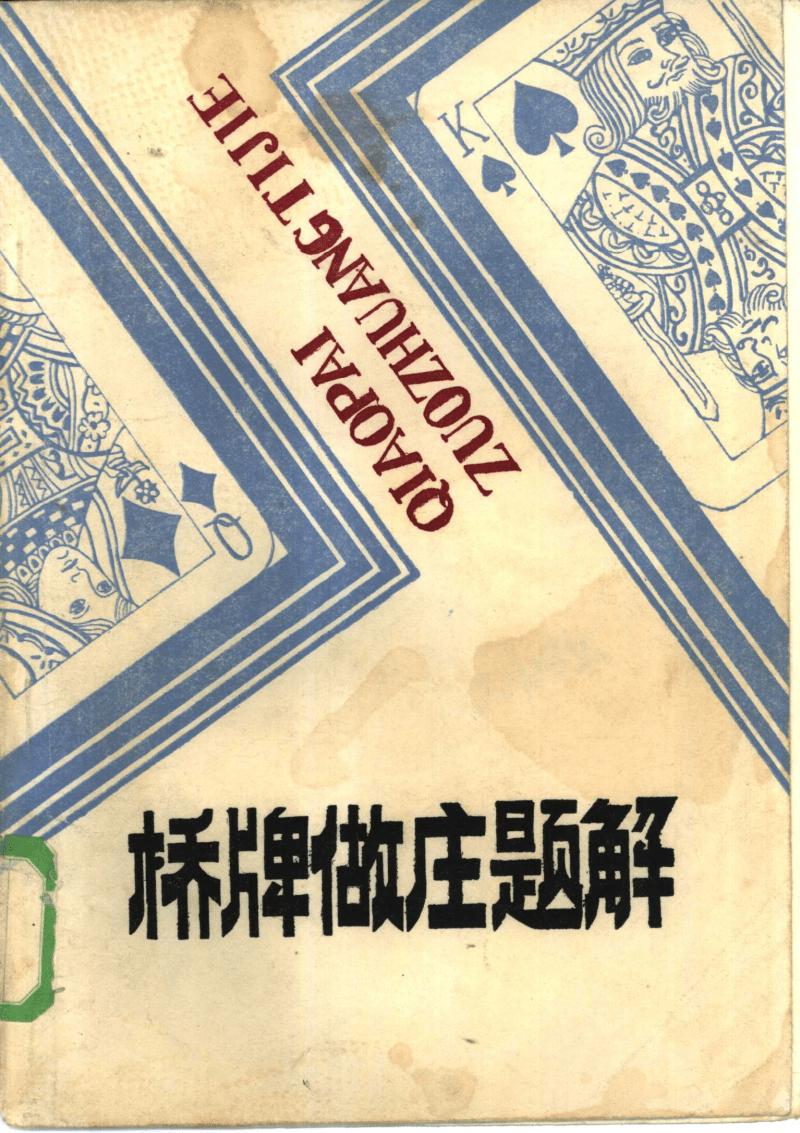 桥牌做庄题解.pdf