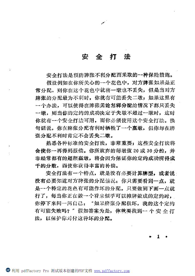 桥牌中的安全打法.pdf