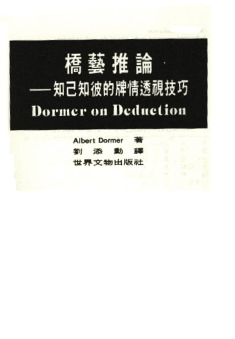 桥艺推论_知己知彼的牌情透視技巧.pdf