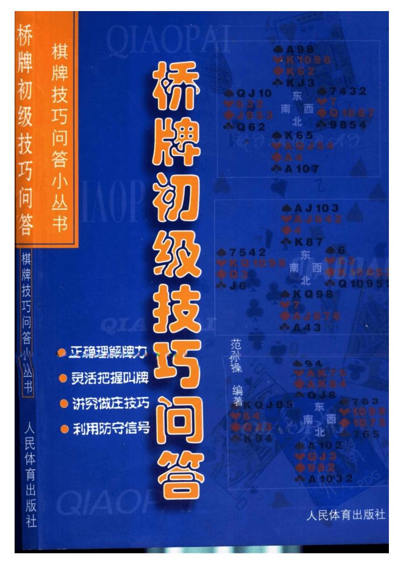 桥牌初级技巧问答(PDF电子书).pdf
