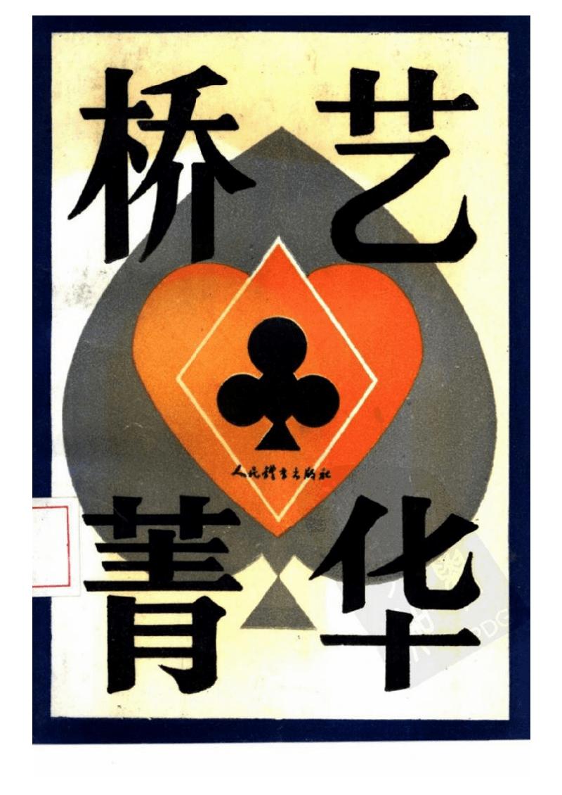 桥艺菁华(PDF电子书).pdf