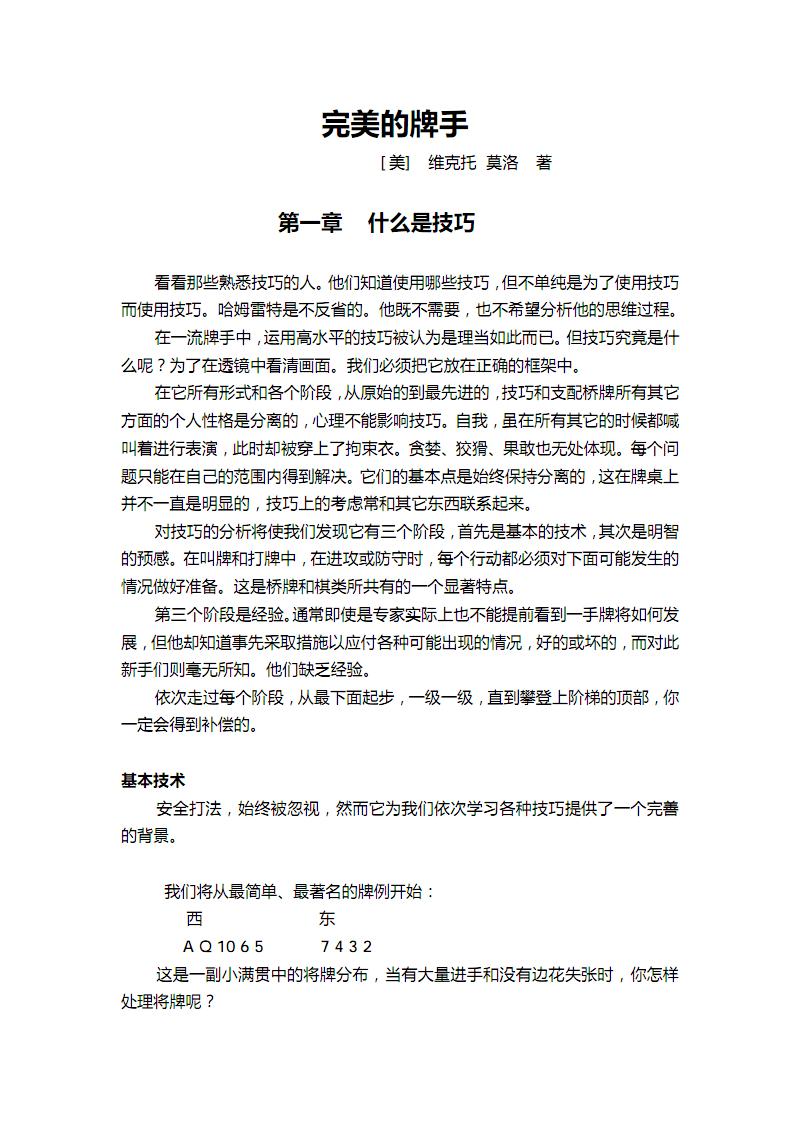 完美牌手(PDF电子书).pdf