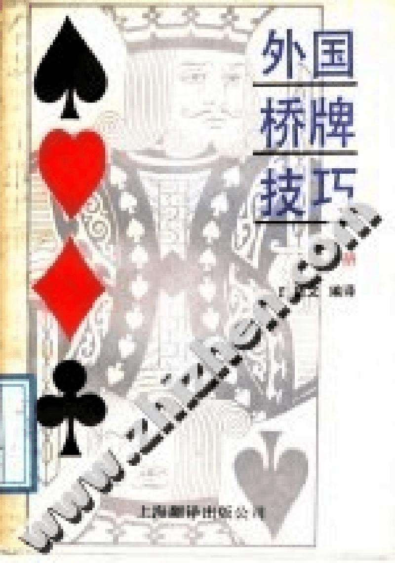 外国桥牌技巧_第1册.pdf