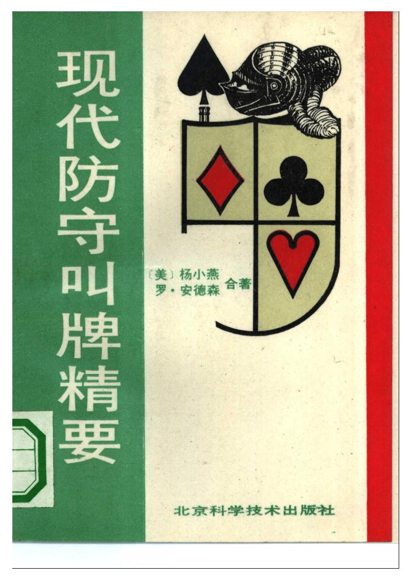 现代防守叫牌精要(PDF电子书).pdf