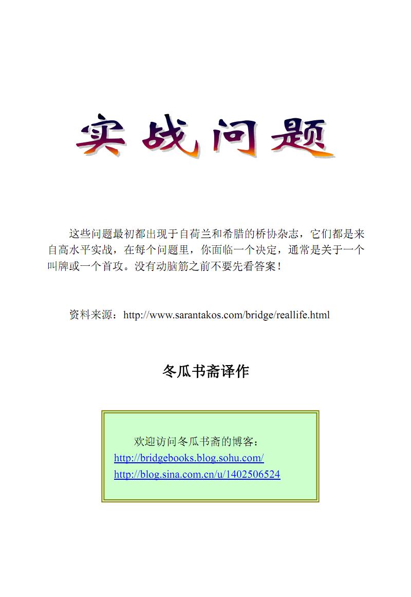 实战问题(PDF电子书).pdf
