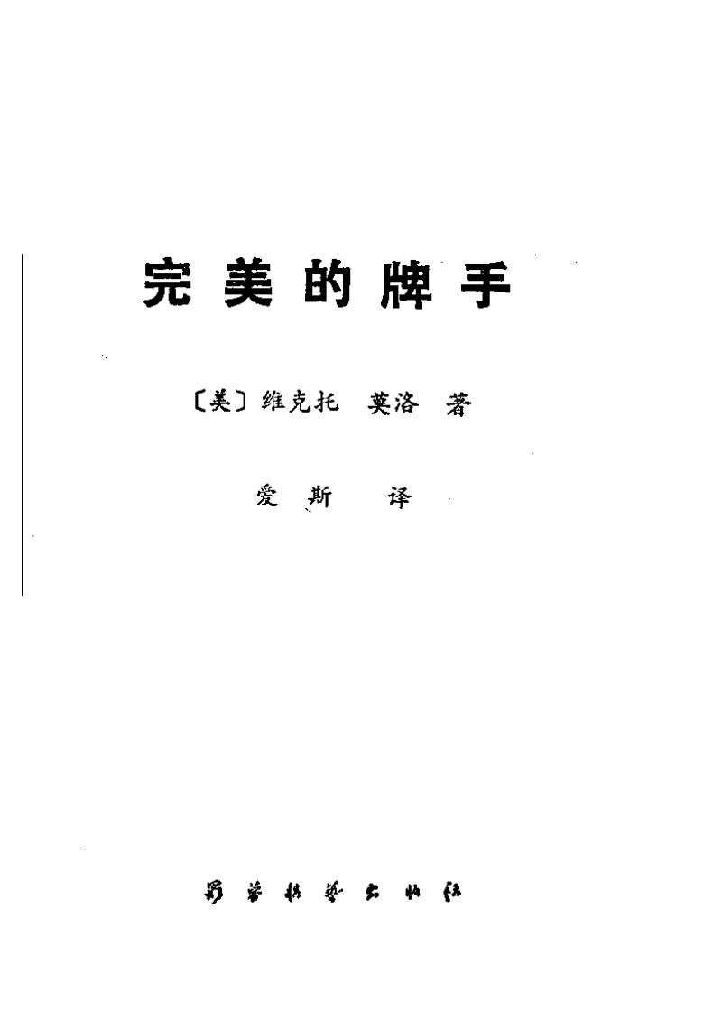 完美的牌手(PDF电子书).pdf