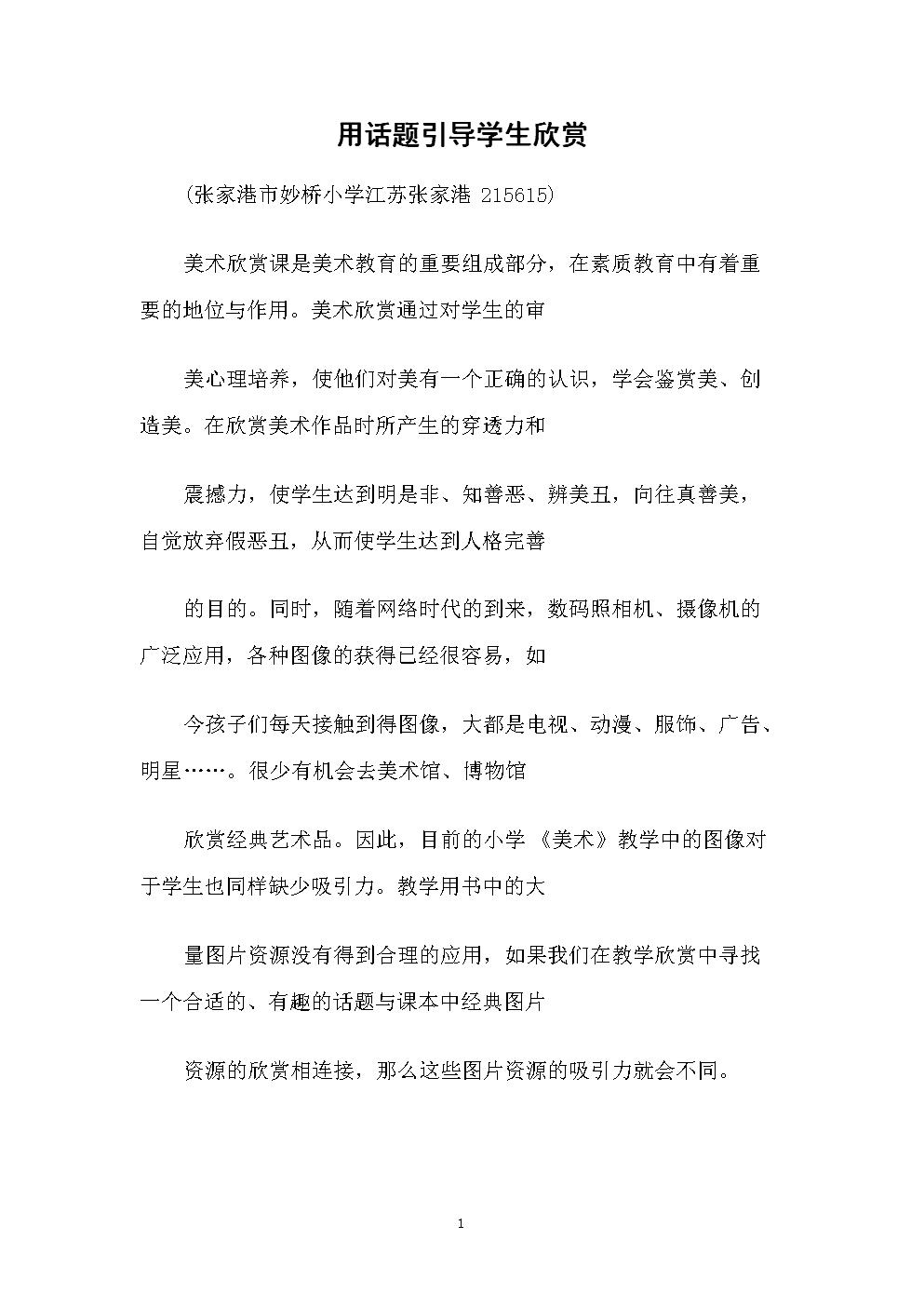 用话题引导学生欣赏.doc