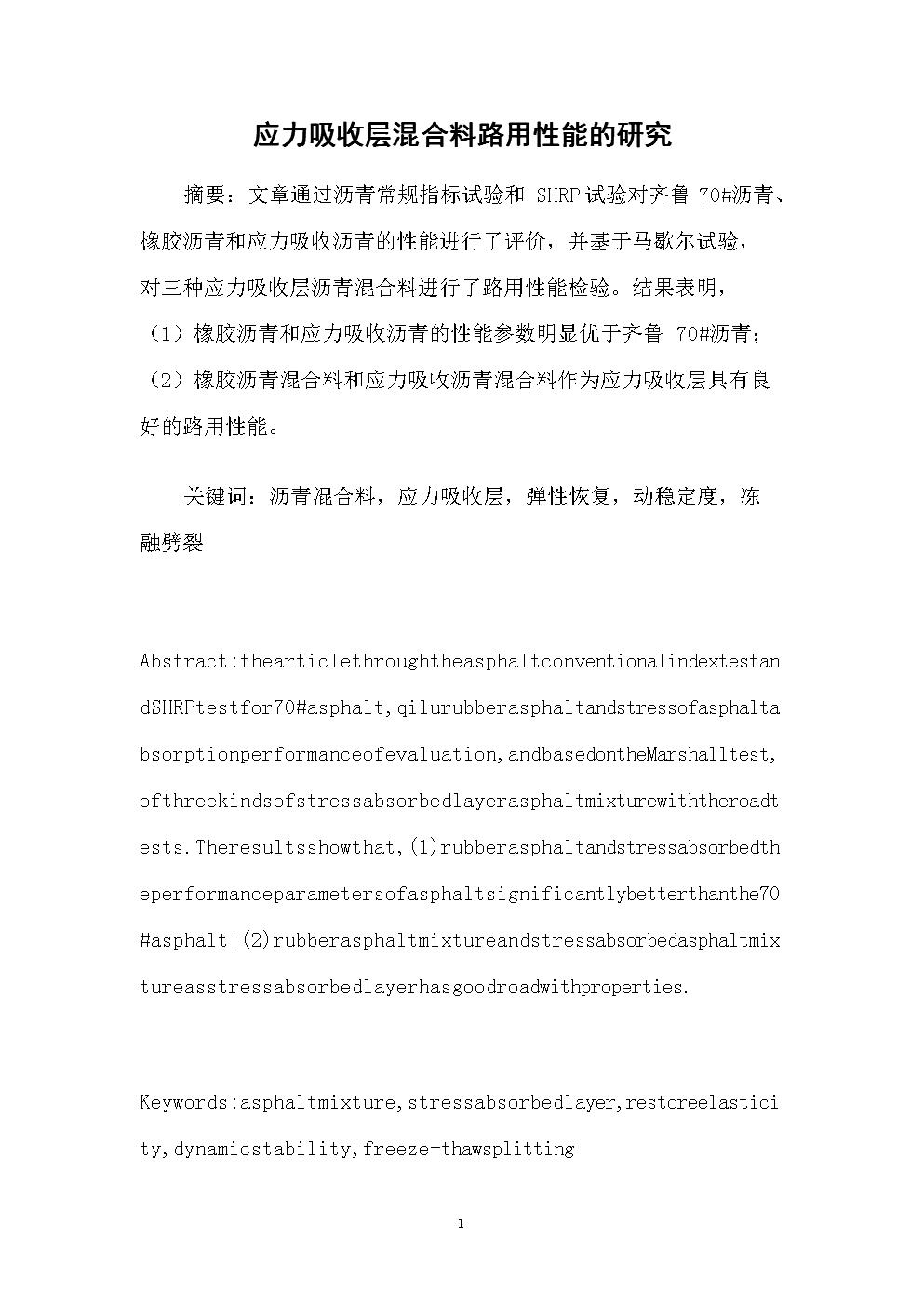 应力吸收层混合料路用性能的研究.doc