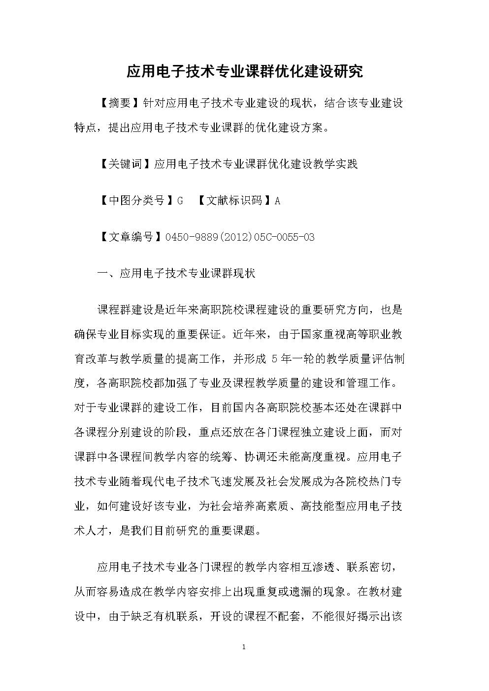 应用电子技术专业课群优化建设研究.doc