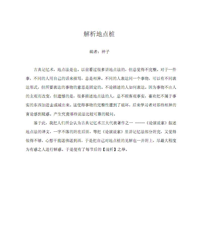 《论演说家》记忆法部分.pdf