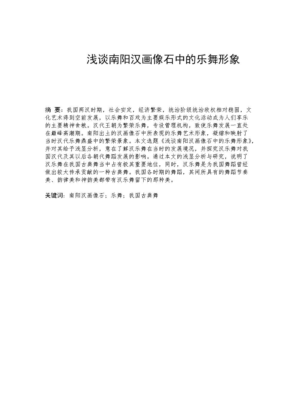 浅谈南阳汉画像石中的乐舞形象.doc
