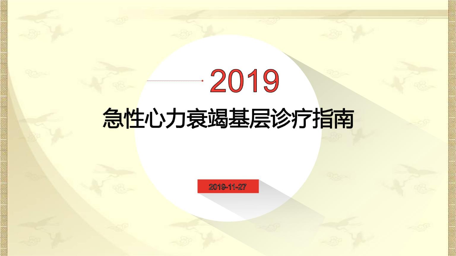 急性心力衰竭基层诊疗指南(2019年)版解读-.ppt
