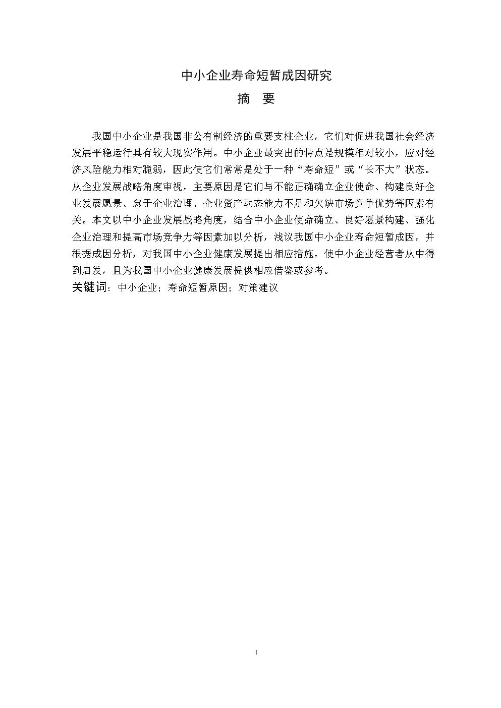 中小企业寿命短暂成因研究.docx