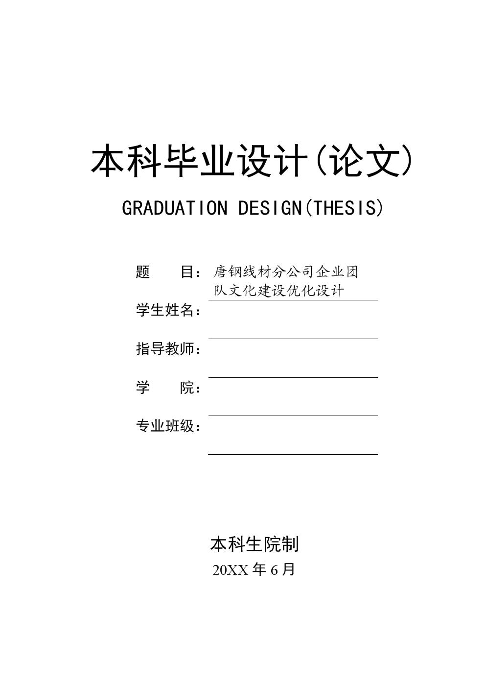 唐钢线材分公司企业团队文化建设浅析(1)(1).docx