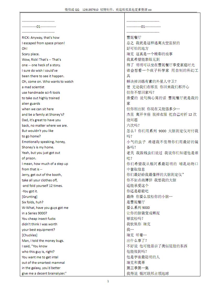 瑞克和莫蒂第三季英中文剧本表格型.pdf