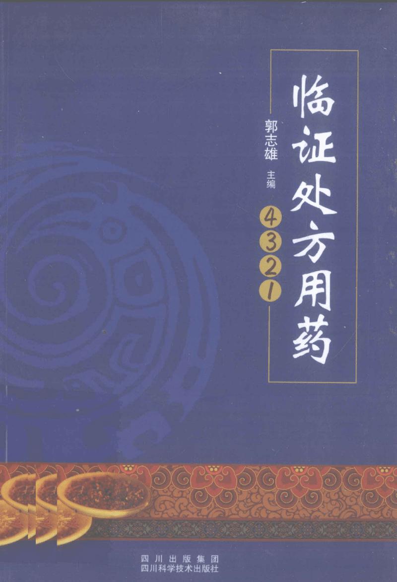 临证处方用药4321.pdf