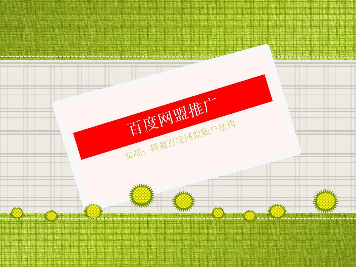 第三十七章 实战:搭建百度网盟账户结构.ppt