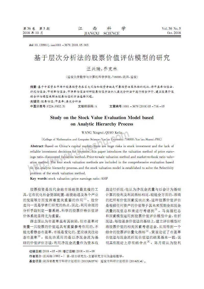 基于层次分析法的股票价值评估模型的研究.pdf
