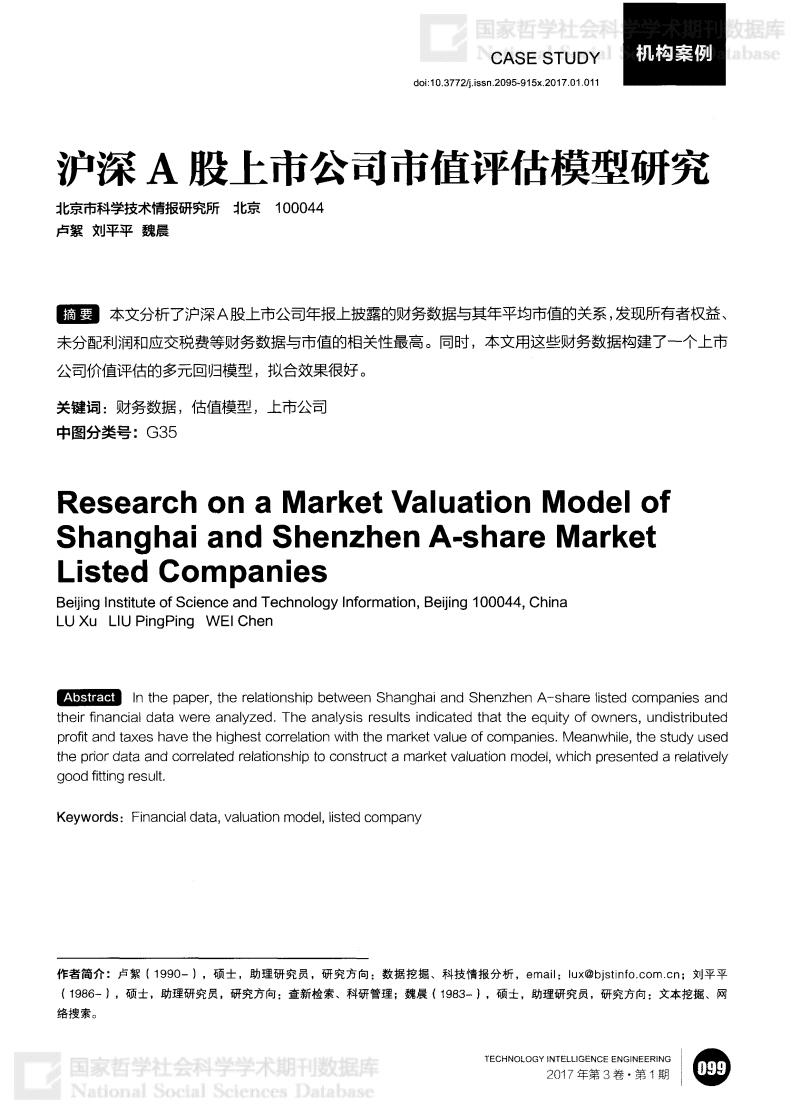 沪深A股上市公司市值评估模型研究.pdf