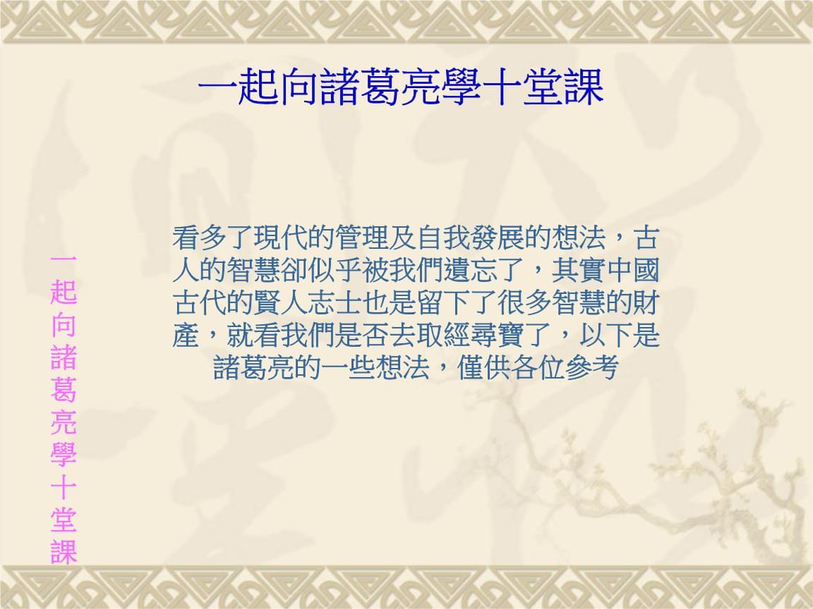 向诸葛亮学十堂课-精选教案(公开).ppt课件意图v教案海水图片