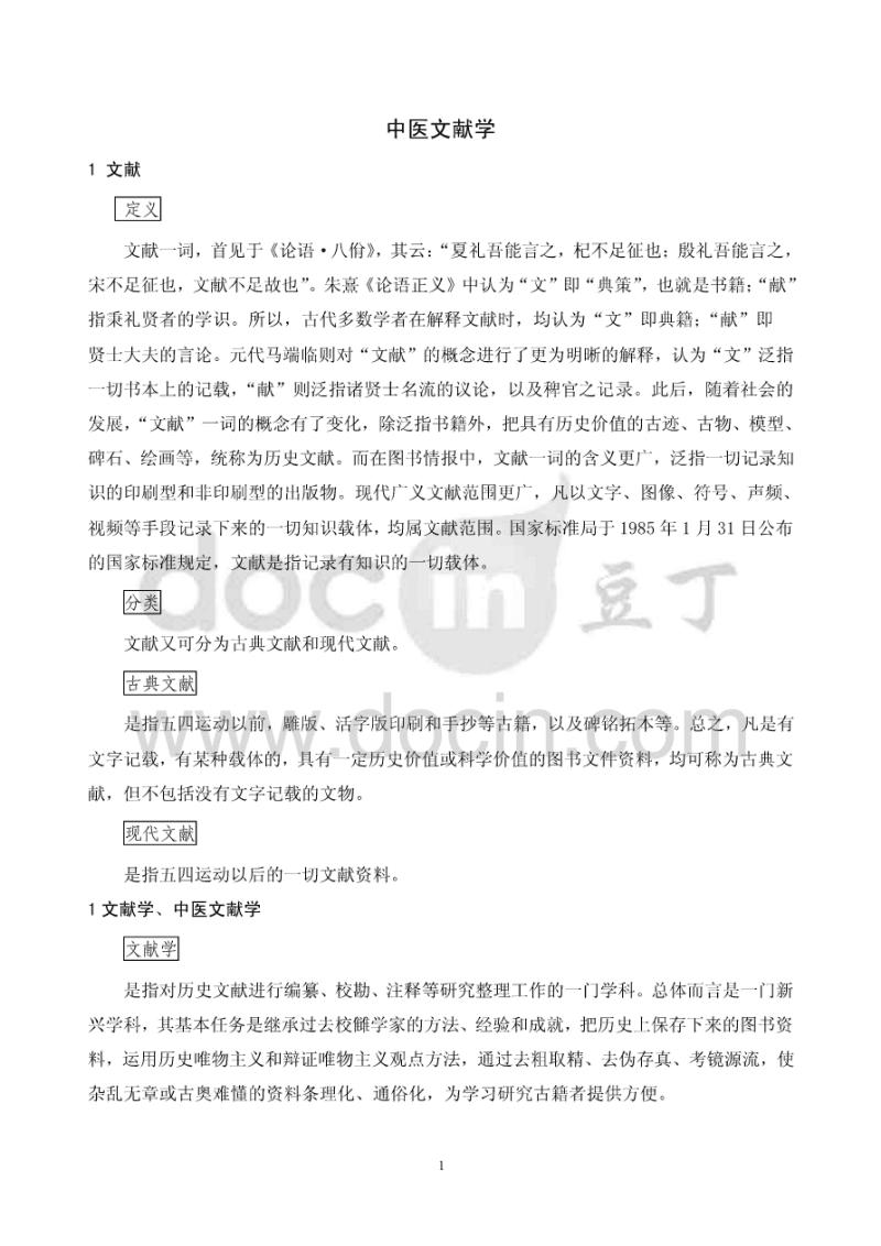 山东中医药大学考博中医文献学考试重点.pdf