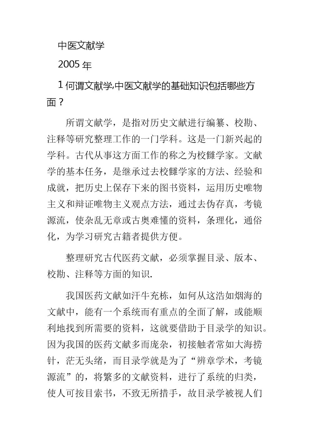 山东中医药大学中医文献学 历年真题.docx