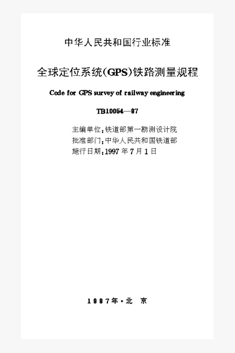 TB10054-97全球定位系统(GPS)铁路测量规程标准.pdf
