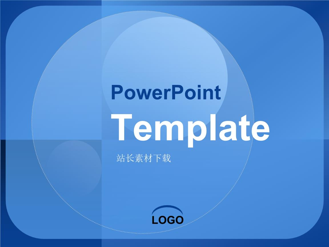 蓝色简约大气的PPT模板分享.ppt
