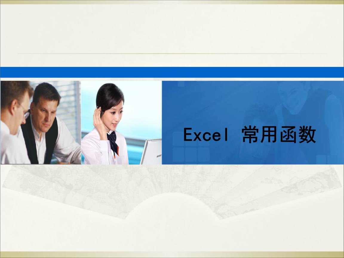Excel分享--实用技术.ppt