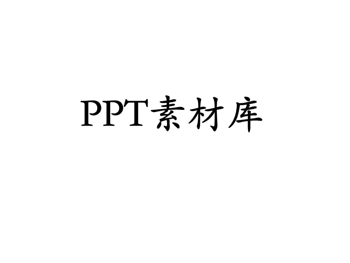 PPT海量图片素材库.ppt