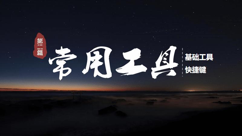 PPT精通秘籍-学员版.pdf