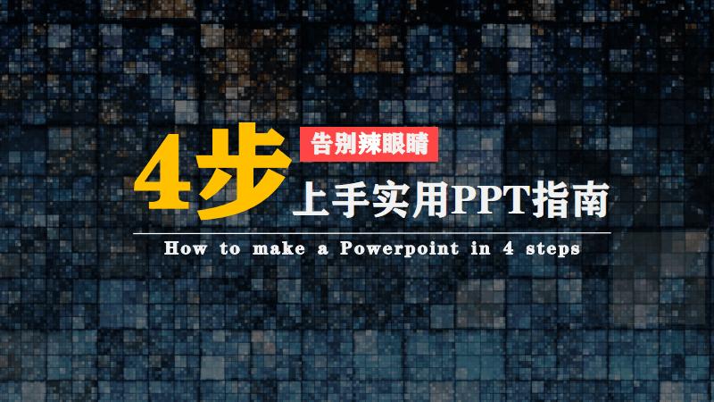 4步上手实用PPT指南.pdf