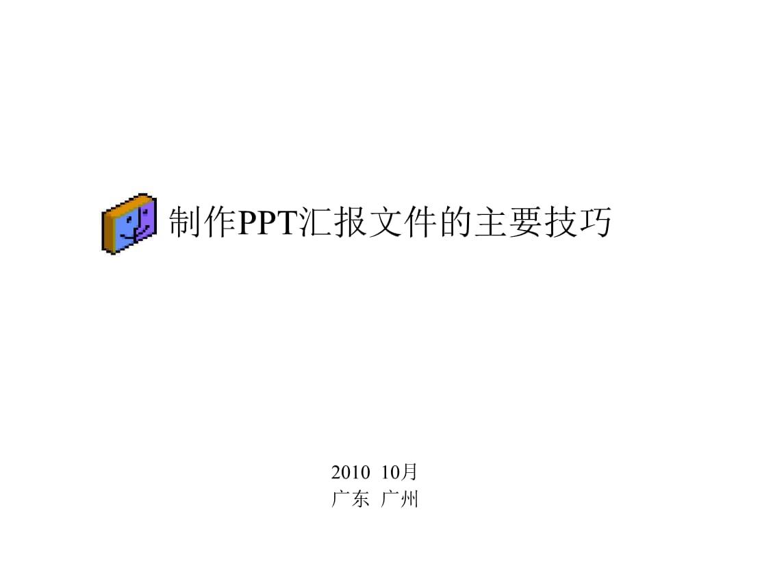 PPT使用技巧(免费分享).ppt