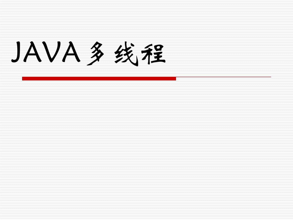 java多线程-精通必读.ppt
