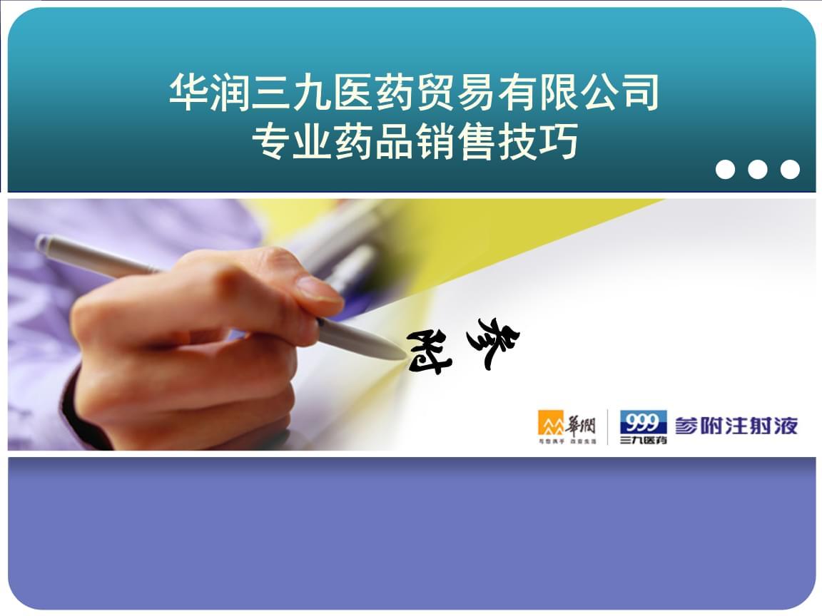 医药贸易有限公司 专业药品销售技巧.pptx