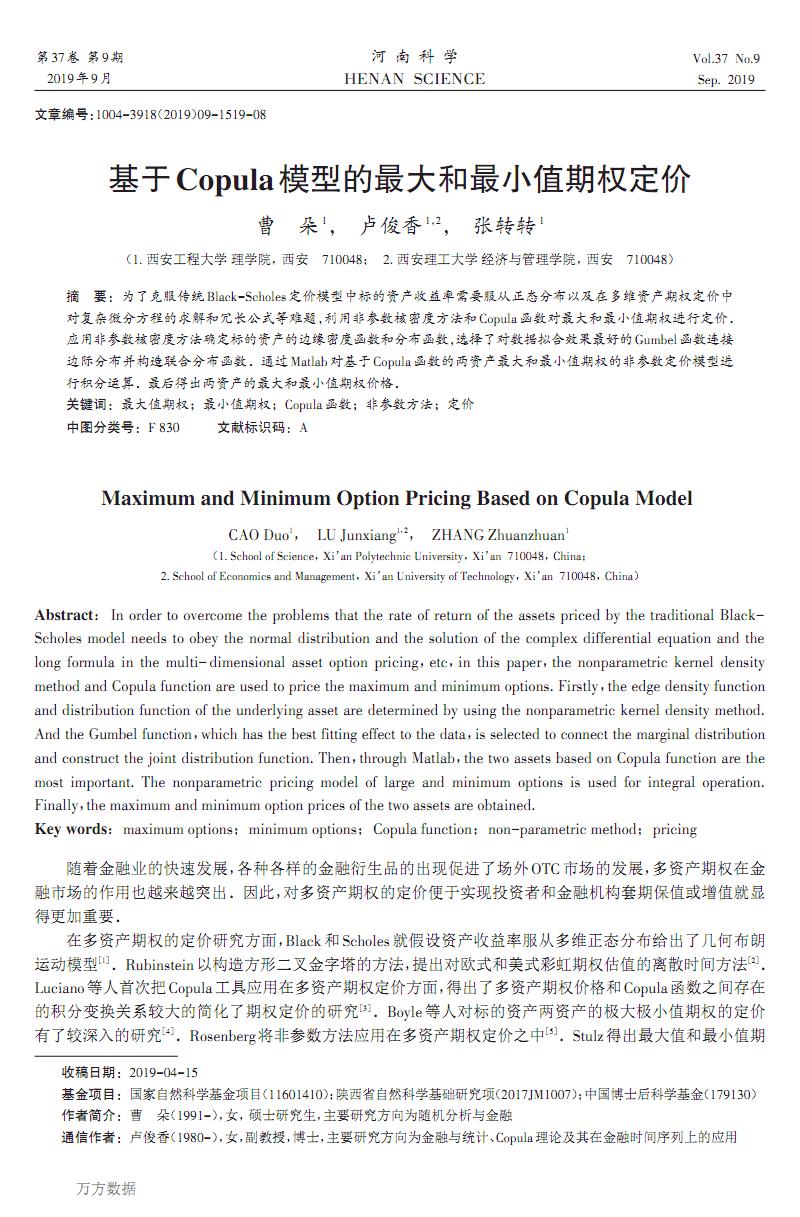 基于Copula 模型的最大和最小值期权定价.pdf