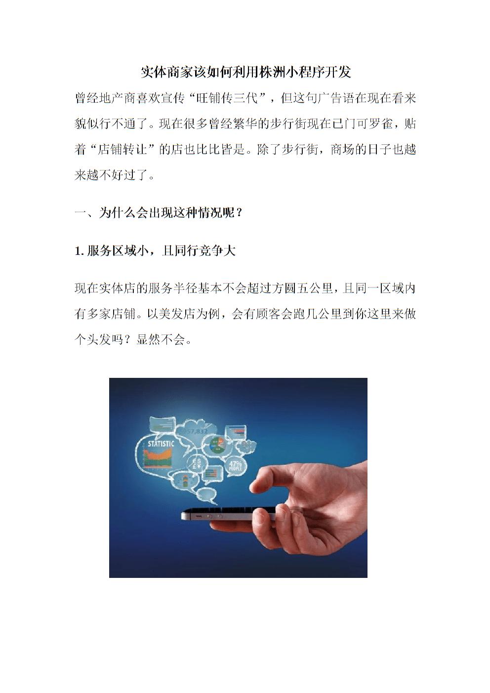 实体商家该如何利用株洲小程序开发.doc