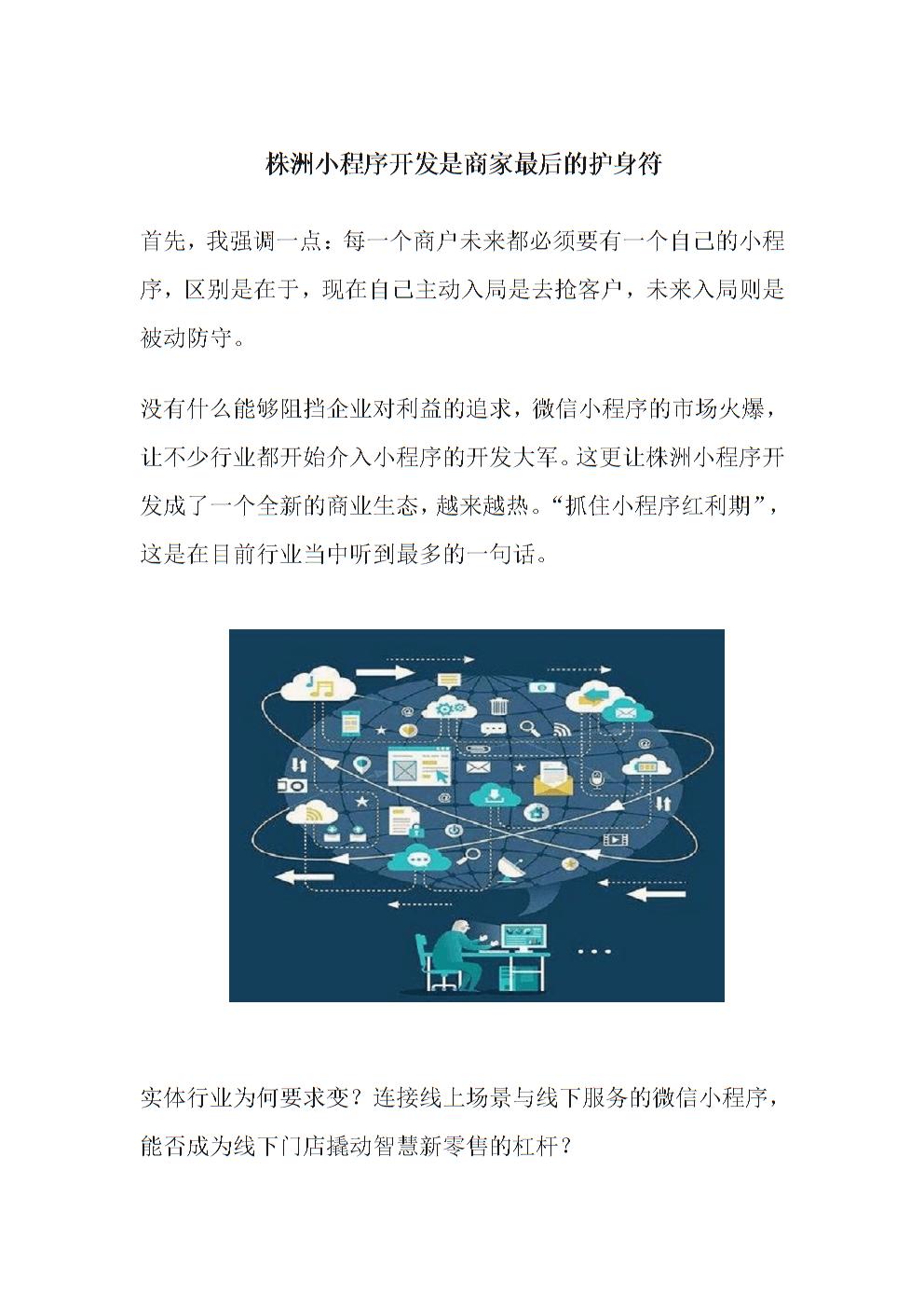 株洲小程序开发是商家最后的护身符.doc