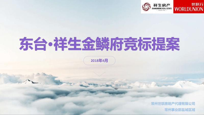 2018常州祥生金鳞府竞标提案.pdf