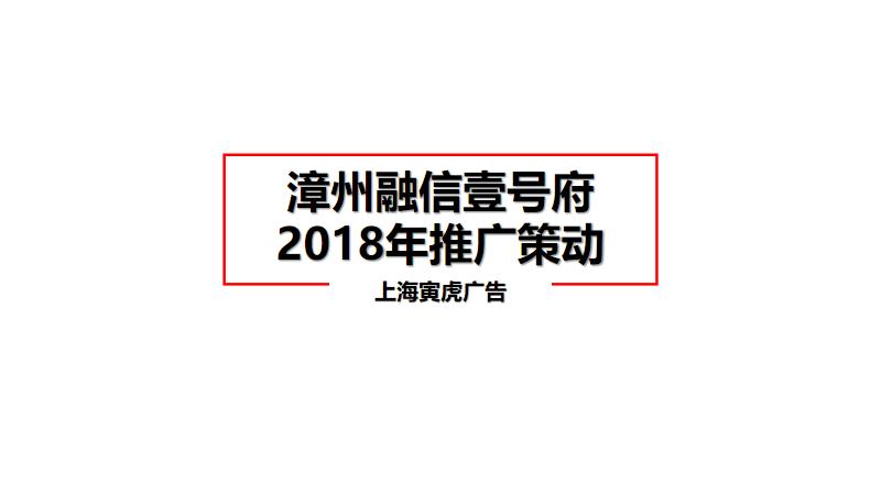 2018融信漳州壹号府推广策动.pdf