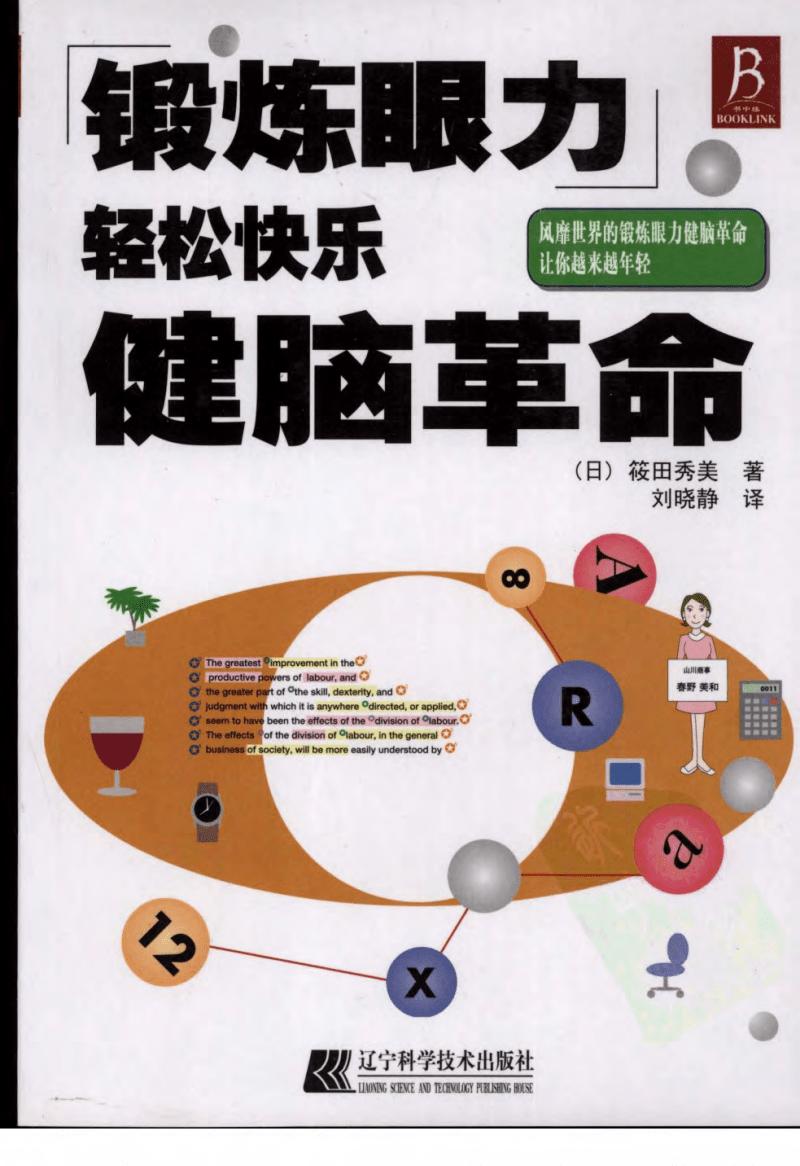 [筱田秀美] 锻炼眼力轻松快乐健脑革命 经典必读.pdf