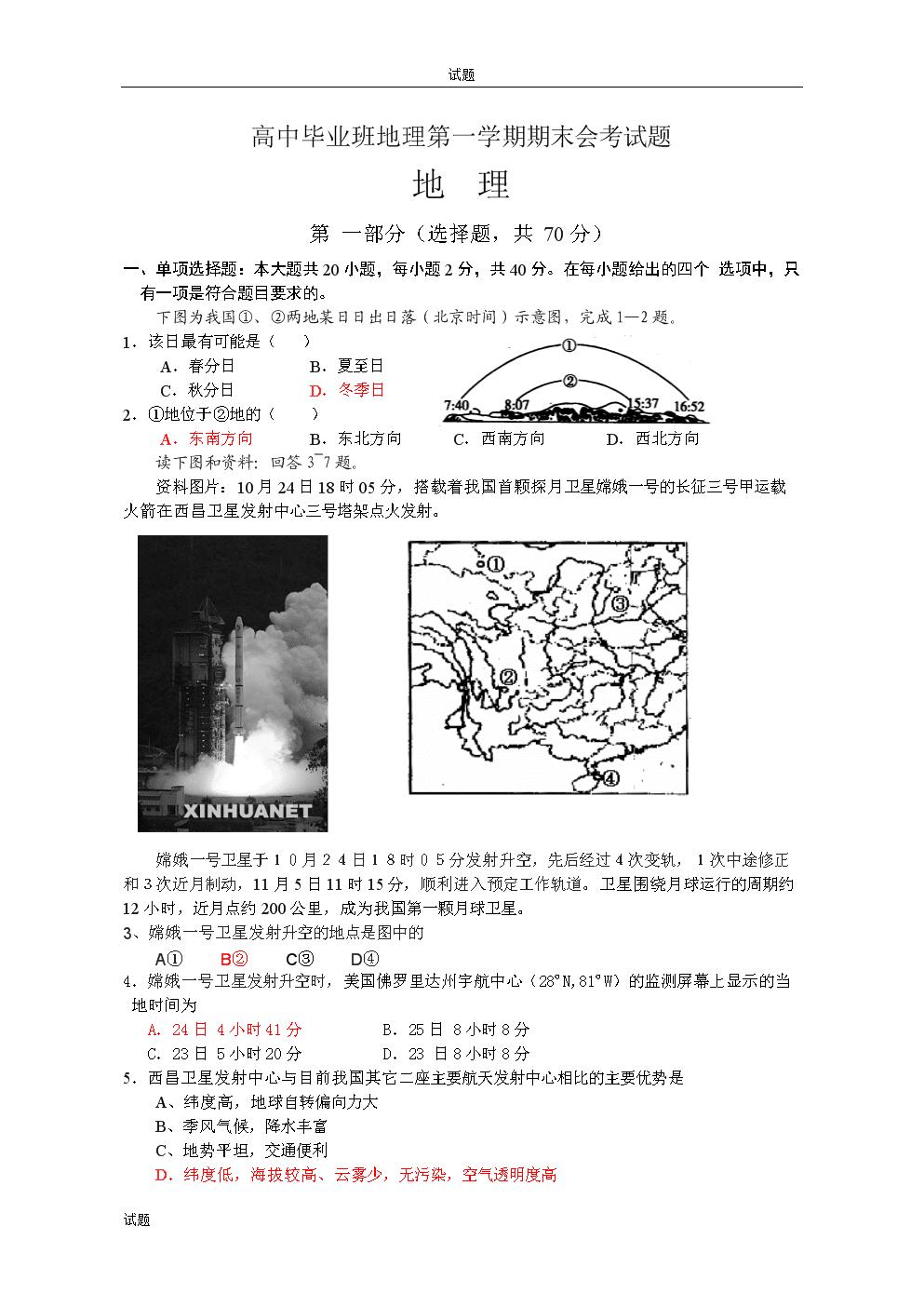 高中毕业班地理第一学期期末会考试题.doc