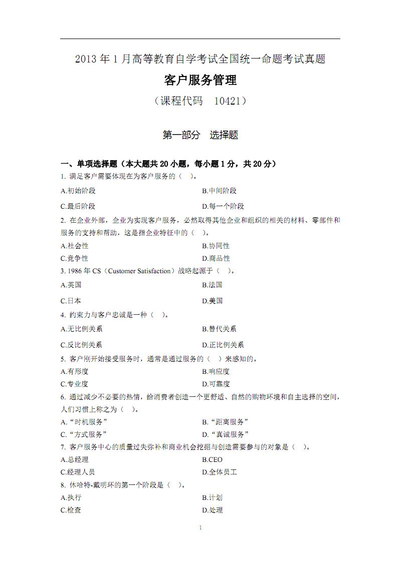 2013年1月 10421《客户服务管理》考试真题(带答案解析).pdf