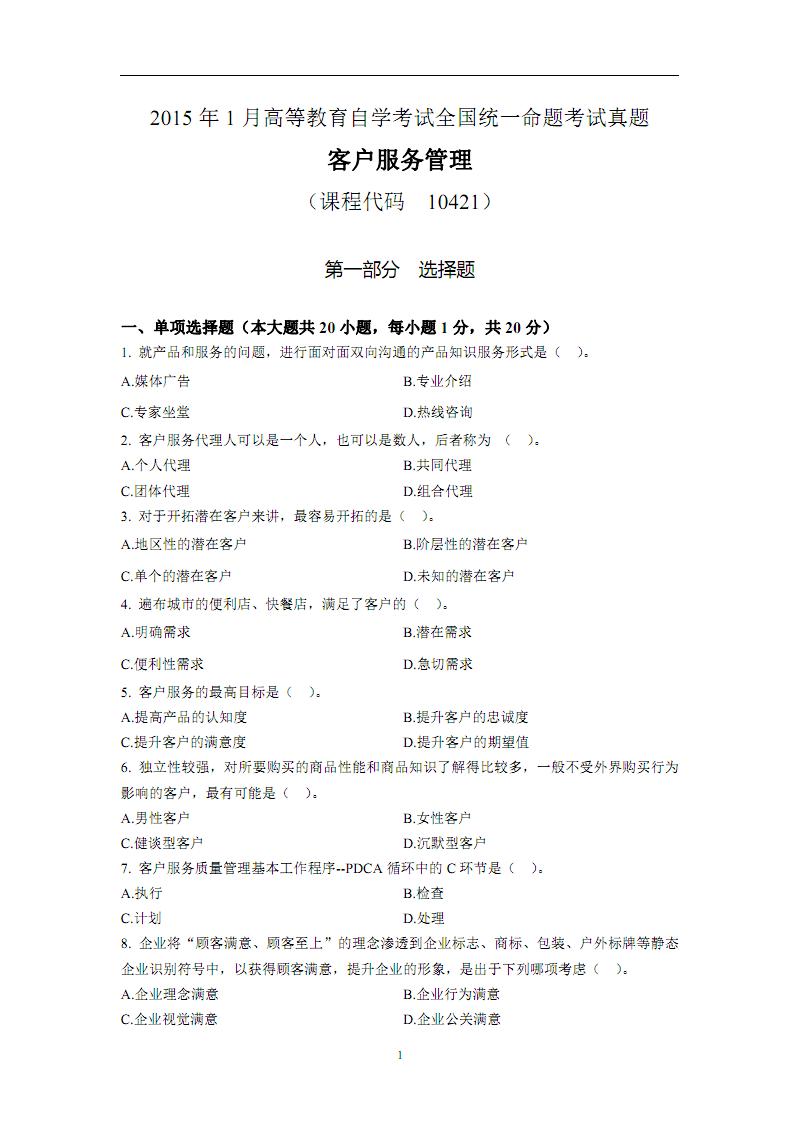 2015年1月 10421《客户服务管理》考试真题(带答案解析).pdf