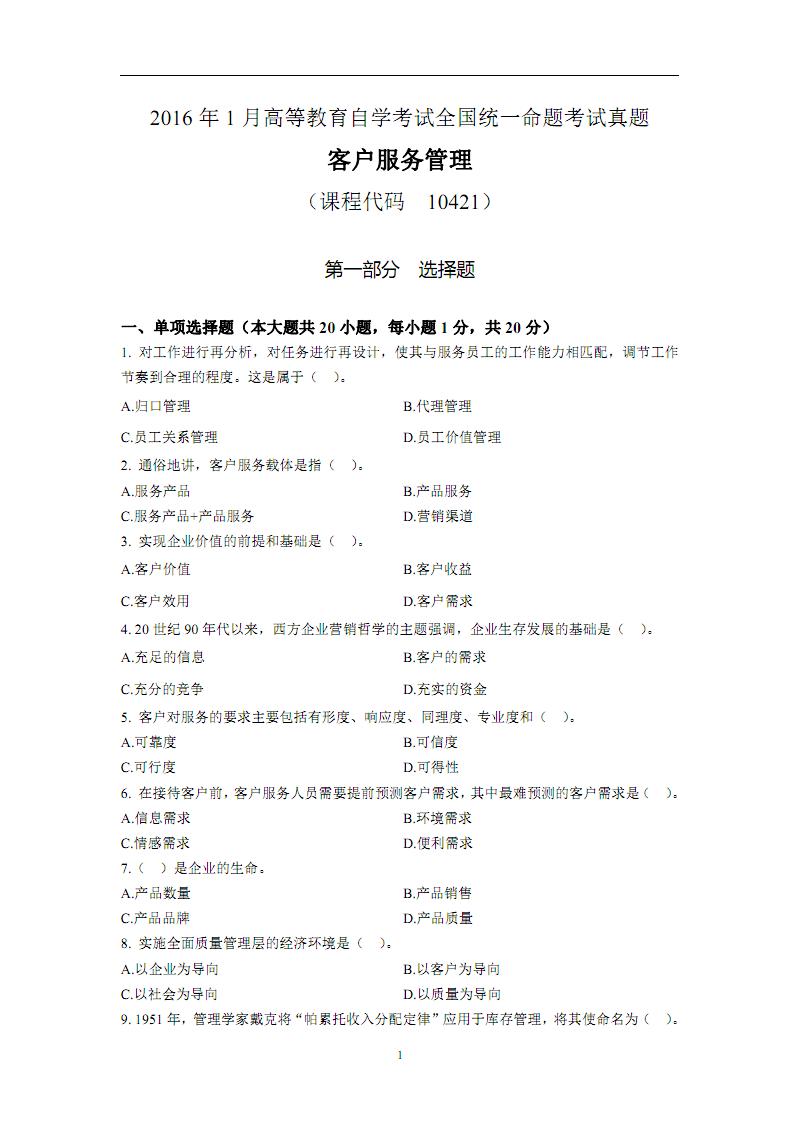 2016年1月 10421《客户服务管理》考试真题(带答案解析).pdf